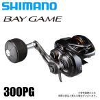 シマノ ベイゲーム 300PG (右ハンドル) 2020年モデル /ベイトリール/両軸リール /(5)