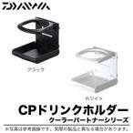 ダイワ CPドリンクホルダー(クーラーパートナーシリーズ )(5)
