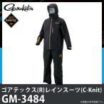 【取り寄せ商品】 がまかつ ゴアテックス(R)レインスーツ(C-Knit) (GM-3484) (カラー:ブラック×ゴールド) (c)