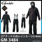 【取り寄せ商品】 がまかつ ゴアテックス(R)レインスーツ(C-Knit) (GM-3484) (カラー:ブラック×レッド) (c)