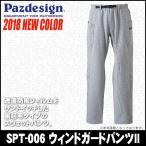 【目玉商品】パズデザイン ウインドガードパンツII SPT-006 (カラー:杢グレー・ブラック) /(5)