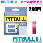 シマノ ピットブル8+ カラー:トレーサブルピンク 200m (品番:LD-M61T) 8本撚りPEライン /(5)