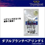 【取り寄せ商品】 T-project(ティープロ) ダブルブランチベアリング(Sサイズ)(石鯛仕掛け用小物) 【メール便配送可】 (c)