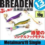 (5) ブリーデン メタルマル 19 シングルフックモデル 【メール便配送可】