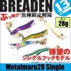(5) ブリーデン メタルマル 28 シングルフックモデル 【メール便配送可】