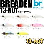 ブリーデン ビーナッツ (13-NUT) 40F (ライトゲーム ルアー)【メール便配送可】(5)