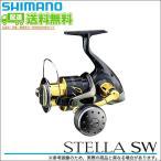 【エントリーでポイント6倍以上】(5) シマノ 13 ステラSW 4000XG