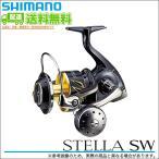 (5) シマノ 13 ステラSW 8000PG