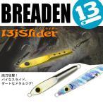 ブリーデン バイスライダー 10 (重さ:10g) メタルジグ 【メール便配送可】