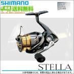 (5) シマノ 14' ステラ 2500HGS  (2014年モデル)