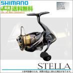(5) シマノ 14' ステラ C2000HGS  (2014年モデル)