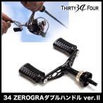 【エントリーでポイント10倍】【3】 34(サーティーフォー) ZEROGRA(ゼログラ)ダブルハンドル ver.II