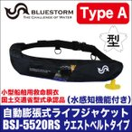 (5)ブルーストーム  自動膨張式ライフジャケット BSJ-5520RS (桜マーク付き Type A ウエストベルトタイプ)(カラー:ブラックブルー)