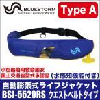(5)ブルーストーム  自動膨張式ライフジャケット BSJ-5520RS (桜マーク付き Type A ウエストベルトタイプ)(カラー:ブルー×オレンジ)