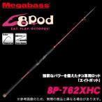 (5) メガバス 8Pod Rod  (8P-762XHC) ベイトモデル (タコ釣りルアーロッド)