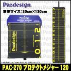 パズデザイン プロテクトメジャー 120 (PAC-270) 本体サイズ:30cm×130cm 【メール便配送可】(5)