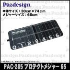パズデザイン プロテクトメジャー 65 (PAC-285)(5)