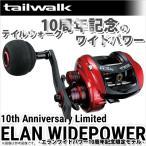 【取り寄せ商品】テイルウォーク エランワイドパワー 10周年記念限定モデル(71BR)(右ハンドル)(ベイトリール)