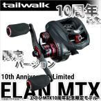 【取り寄せ商品】テイルウォーク エラン MTX 10周年記念限定モデル(81R)(右ハンドル)(ベイトリール)