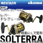 (9)【取り寄せ商品】アルファタックル オクマ ソルテラ (SLR-15CS)