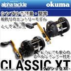 【取り寄せ商品】アルファタックル オクマ クラシック XT (CLX-200L)