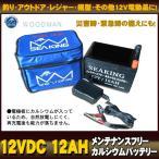 (5)ウッドマン シーキング バッテリー 12V 12AH