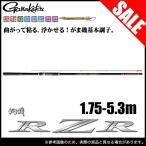 (5)【目玉商品】がまかつ がま磯 RZR (1.75号 5.3m)(磯上物竿)