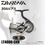 【いまトク!エントリーで最大30%相当】【予約商品】ダイワ 20 ルビアス LT 4000-CXH (2020年モデル/スピニングリール) /(5)の画像