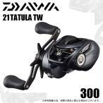 ダイワ 21 タトゥーラ TW 300 (右ハンドル / ギア比:6.3) 2021年モデル/ベイトキャスティングリール /(5)