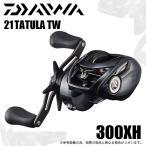 ダイワ 21 タトゥーラ TW 300XH (右ハンドル / ギア比:8.1) 2021年モデル/ベイトキャスティングリール /(5)