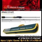 (9)【取り寄せ商品】 メジャークラフト クロステージ パックロッド 4pcs ライトゲーム アジング CRX-S694AJI (アジングロッド)