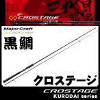 【エントリーでポイント10倍】【取り寄せ商品】 メジャークラフト クロステージ クロダイ CRX-T782L黒鯛 (チニングロッド)