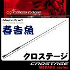 メジャークラフト MajorCraft メバル 三代目 クロステージ CRX-T762ML