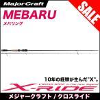 【目玉商品】メジャークラフト クロスライド XRS-T762M 【保証書なし:アウトレット商品】(5)