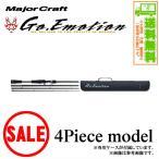(5)【限定1本!35%OFF】【送料無料】メジャークラフト ゴーエモーション 4ピースモデル (GEC-664M)