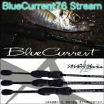 (5) ヤマガブランクス ブルーカレント3 ( BlueCurrent76 Stream ) 2018年モデル