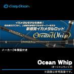 (9)【取り寄せ商品】 クレイジーオーシャン オーシャンウィップ (OW-64S マルチスクイッドS-64)