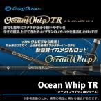 (9)【取り寄せ商品】 クレイジーオーシャン オーシャンウィップTR(OWTR-B75M)(ベイトロッド)