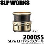 ダイワ SLP WORKS SLPW LT TYPE-αスプール (2000SS ゴールド) (リールカスタムスプール) (5)