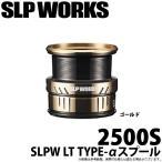 ダイワ SLP WORKS SLPW LT TYPE-αスプール (2500S ゴールド) (リールカスタムスプール) (5)