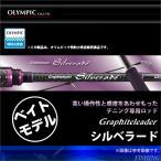 (5)オリムピック シルベラード GSIC-762ML (チニングロッド) (2018年追加 ベイトモデル)