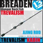 (5) е╓еъб╝е╟еє Glamour Rock Fish TREVALISM
