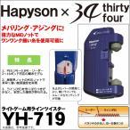 (5) ハピソン × 34 (サーティーフォー) ライトゲーム用ラインツイスター YH-719 (糸結び器)