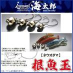 (5)一誠(issei) 海太郎 根魚玉(ネウオダマ) (重さ:28g)(フックサイズ:#2/0) 【メール便配送可】