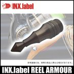 (5) INX.label リールアーマー #01 無垢チタン【メール便配送可】
