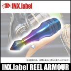 (5) INX.label リールアーマー #02 陽極酸化チタン【メール便配送可】
