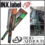 INX.label (インクスレーベル) ロッドアーマー (Wide 100cm)(カラー:オレンジスパイダー)【メール便配送可】