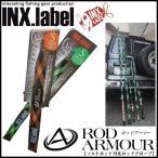 INX.label (インクスレーベル) ロッドアーマー (Narrow 200cm)(カラー:グリーンスパイダー)【メール便配送可】