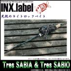 インクスレーベル Tres SABIA(サビア) FXB-TS67UL (ベイトモデル)(5)