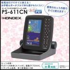 【エントリーでポイント10倍】(5) 【数量限定】ホンデックス PS-611CN (SF10:遮光フード付き) 5型ワイドカラー液晶 GPSプロッター魚探 GPSアンテナ内蔵